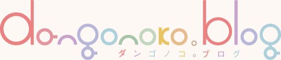 ダンゴノコ。ブログ